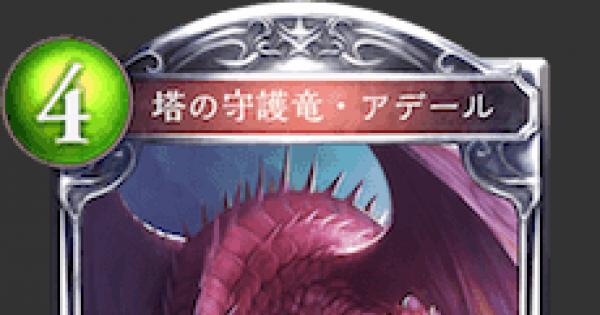 【シャドバ】塔の守護竜・アデールの評価と採用デッキ【シャドウバース】