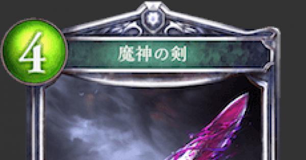 【シャドバ】魔神の剣の評価と採用デッキ【シャドウバース】