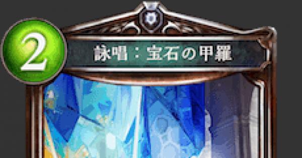 【シャドバ】詠唱:宝石の甲羅の評価と採用デッキ【シャドウバース】