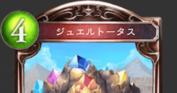 【シャドバ】ジュエルトータスの情報【シャドウバース】