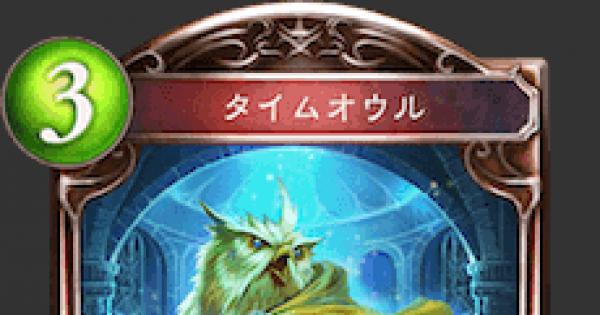 【シャドバ】タイムオウルの情報【シャドウバース】