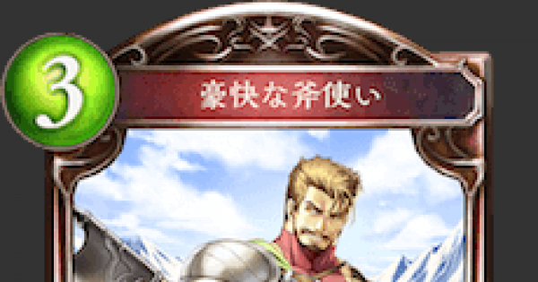 【シャドバ】豪快な斧使いの評価と採用デッキ【シャドウバース】