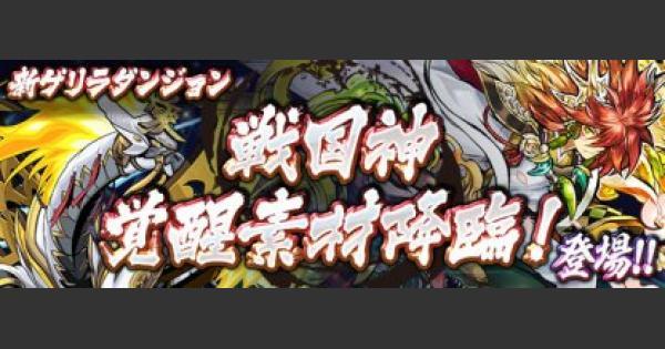 【パズドラ】戦国神覚醒素材降臨の攻略とドロップモンスター
