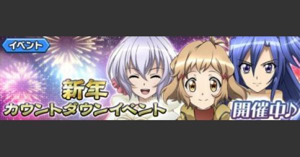 【シンフォギアXD】新年カウントダウンイベント概要まとめ | ボーナスカード情報