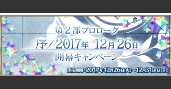 【FGO】第2部プロローグ開幕キャンペーン開催!