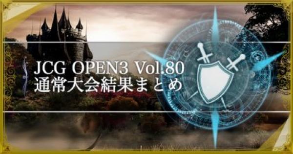 【シャドバ】JCG OPEN3 Vol.80 通常大会の結果まとめ【シャドウバース】