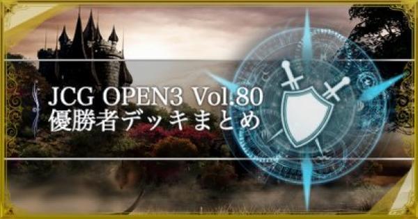 【シャドバ】JCG OPEN3 Vol.80 通常大会の優勝者デッキ紹介【シャドウバース】