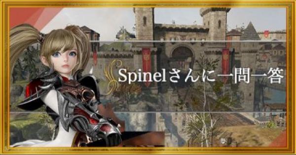 【リネレボ】リネレボブロガーにインタビュー:Spinelさん編【リネージュ2レボリューション】
