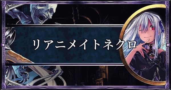 【シャドバ】リアニメイトネクロのアンリミテッド最新デッキレシピ【シャドウバース】