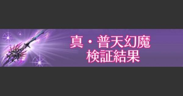 【グラブル】真・普天幻魔(ディア刀)検証結果/すんどめ侍コラム【グランブルーファンタジー】