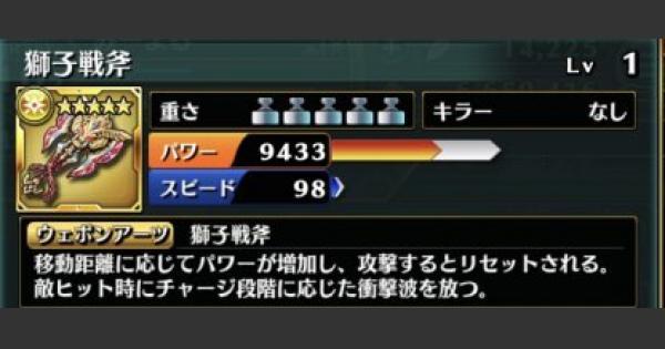 【グラスマ】獅子戦斧の評価と入手方法【グラフィティスマッシュ】