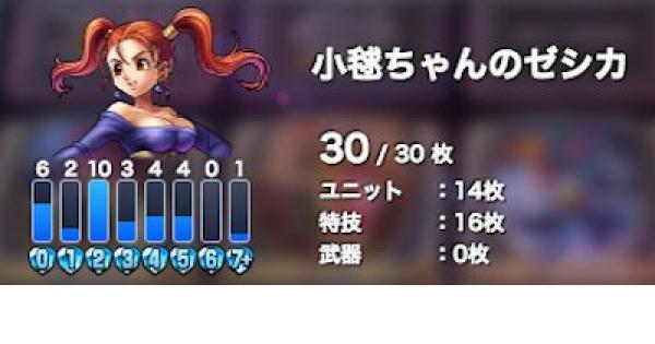 【ドラクエライバルズ】レジェンド6位!小毬ちゃんのお菓子使用テンポゼシカ!【ライバルズ】