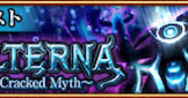 【黒猫のウィズ】ALTERNA(AbCdマナ)虚獣級攻略&デッキ構成