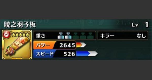 【グラスマ】暁之羽子板の評価と入手方法【グラフィティスマッシュ】