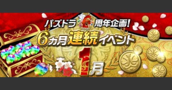 【パズドラ】6周年イベント第2弾(1月)の最新情報