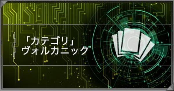 【遊戯王デュエルリンクス】ヴォルカニックカテゴリの紹介 派生デッキと関連カード