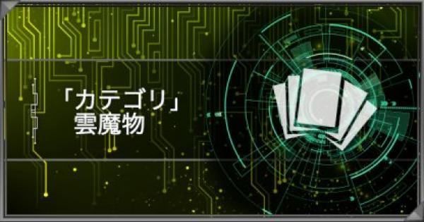 【遊戯王デュエルリンクス】雲魔物カテゴリの紹介|派生デッキと関連カード