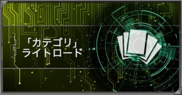 【遊戯王デュエルリンクス】ライトロードカテゴリの紹介 派生デッキと関連カード