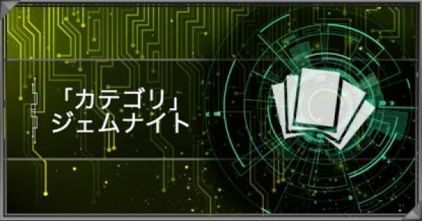 【遊戯王デュエルリンクス】ジェムナイトカテゴリの紹介|派生デッキと関連カード