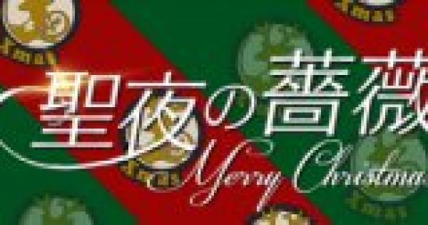 【崩壊3rd】聖夜の薔薇キャンペーンパックが販売!