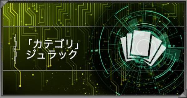 【遊戯王デュエルリンクス】ジュラックカテゴリの紹介|派生デッキと関連カード