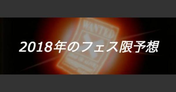 【トレクル】2018年のフェス限予想【ワンピース トレジャークルーズ】