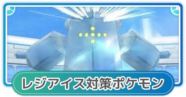 【ポケモンGO】レジアイス対策!おすすめレイド攻略ポケモン