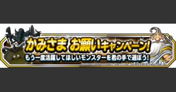 【DQMSL】「かみさまお願いキャンペーン」情報まとめ!