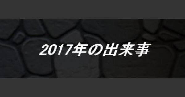 【DQMSL】2017年の振り返りまとめ!