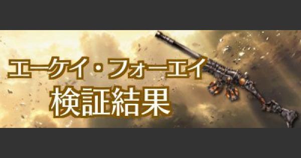 【グラブル】エーケイ・フォーエイ(最終解放)検証結果/すんどめ侍コラム【グランブルーファンタジー】