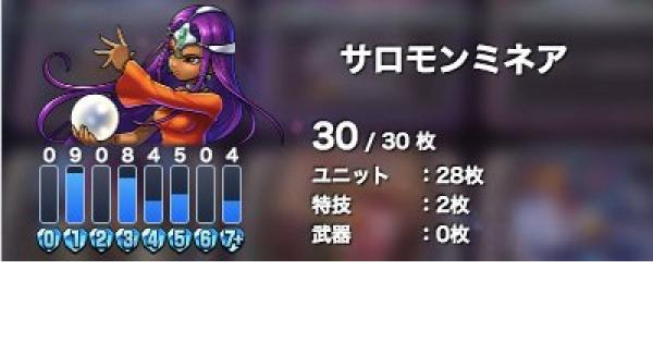 【ドラクエライバルズ】レジェンド38位到達!サロモン使用奇数ミネア!【ライバルズ】