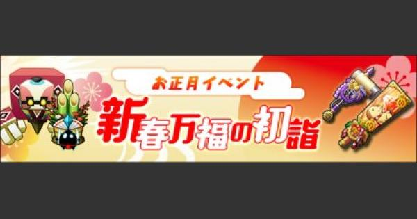【グラスマ】お正月イベントまとめ【グラフィティスマッシュ】