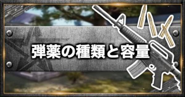 【荒野行動】弾薬(弾丸)の種類と容量