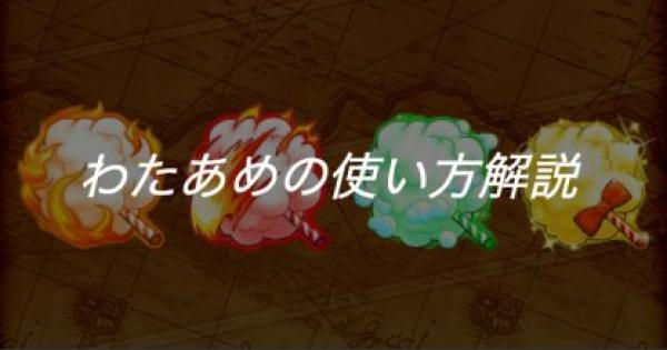 【トレクル】わたあめの種類と使い方解説【ワンピース トレジャークルーズ】