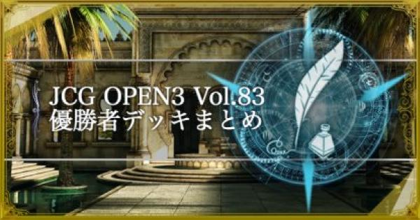 【シャドバ】JCG OPEN3 Vol.83 通常大会の優勝者デッキ紹介【シャドウバース】