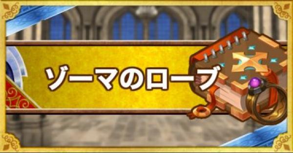【DQMSL】ゾーマのローブ(SS)の能力とおすすめの錬金効果
