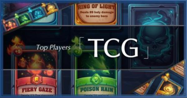 TCGトッププレイヤー