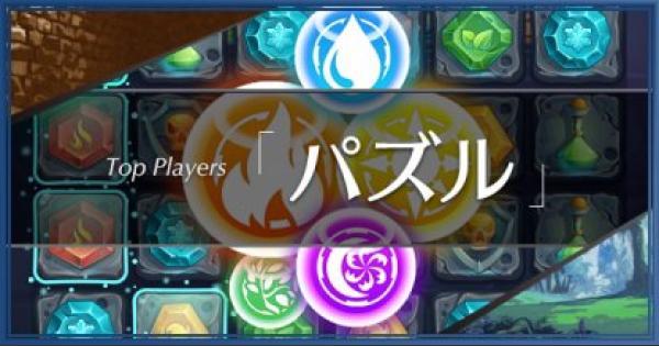 【GAMERS LIFE】パズルトッププレイヤー