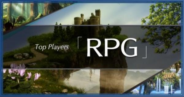 RPGトッププレイヤー