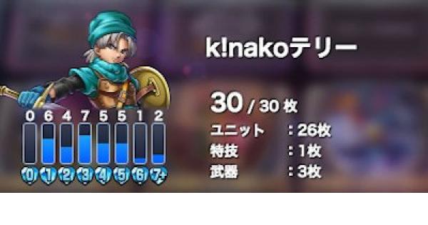 【ドラクエライバルズ】レジェンド2位到達!k!nako使用ミッドレンジテリー!【ライバルズ】