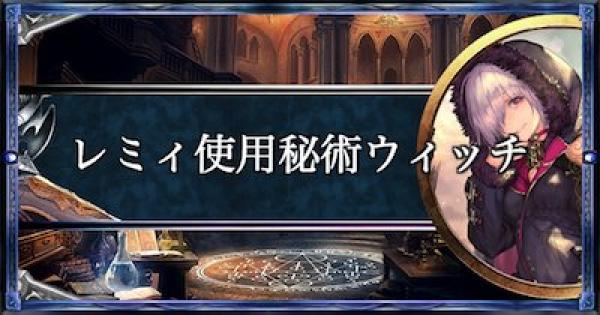 【シャドバ】ローテーション11位!レミィ使用秘術ウィッチを紹介!【シャドウバース】