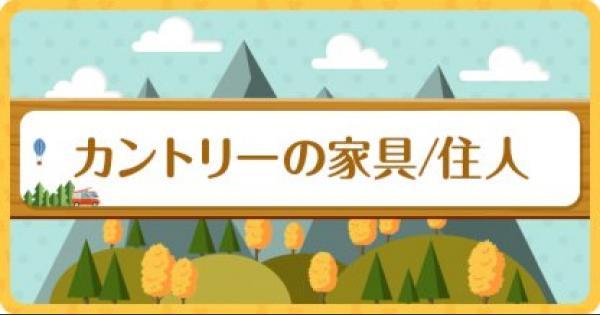 【ポケ森】カントリーテーマのどうぶつ・オブジェ/家具・服まとめ【どうぶつの森(どう森)】