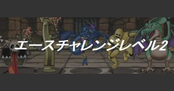 【DQMSL】エースチャレンジレベル2 悪魔縛り&7ターン攻略!