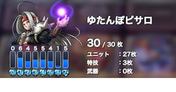 【ドラクエライバルズ】レジェンド7位到達!ゆたんぽ使用ランプピサロ!【ライバルズ】