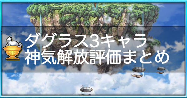 【白猫】ダグラス3キャラ神気解放後の性能を予想!