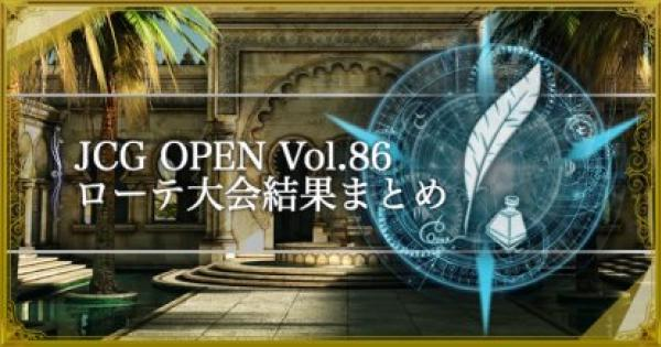 【シャドバ】JCG OPEN3 Vol.86 ローテ大会の結果まとめ【シャドウバース】