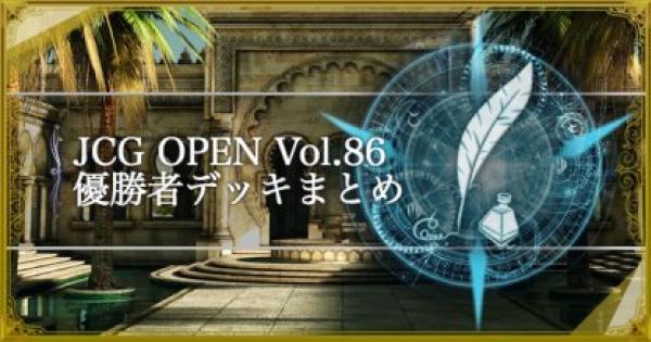 【シャドバ】JCG OPEN3 Vol.86 ローテ大会優勝デッキ紹介【シャドウバース】