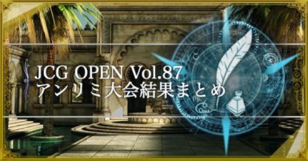 【シャドバ】JCG OPEN3 Vol.87 アンリミ大会の結果まとめ【シャドウバース】