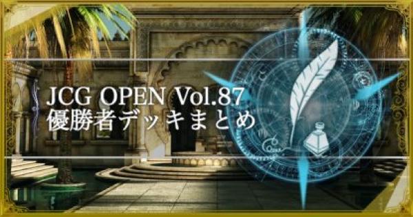 【シャドバ】JCG OPEN3 Vol.87 アンリミ大会優勝デッキ紹介【シャドウバース】
