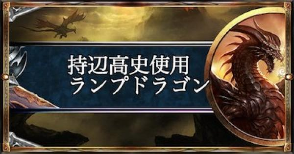 【シャドバ】ローテーションで15連勝!持辺高史使用ランプドラゴンの紹介!【シャドウバース】